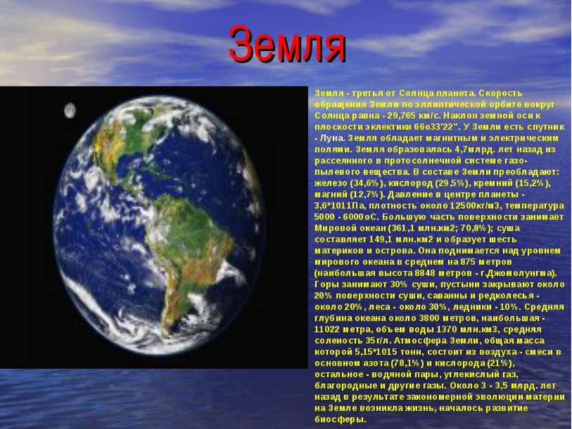Земля Земля - третья от Солнца планета. Скорость обращения Земли по эллиптиче...