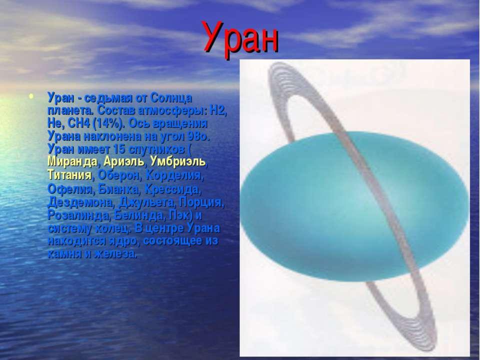 Уран Уран - седьмая от Солнца планета. Состав атмосферы: H2, He, CH4 (14%). О...