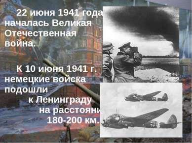 22 июня 1941 года началась Великая Отечественная война. К 10 июня 1941 г. нем...