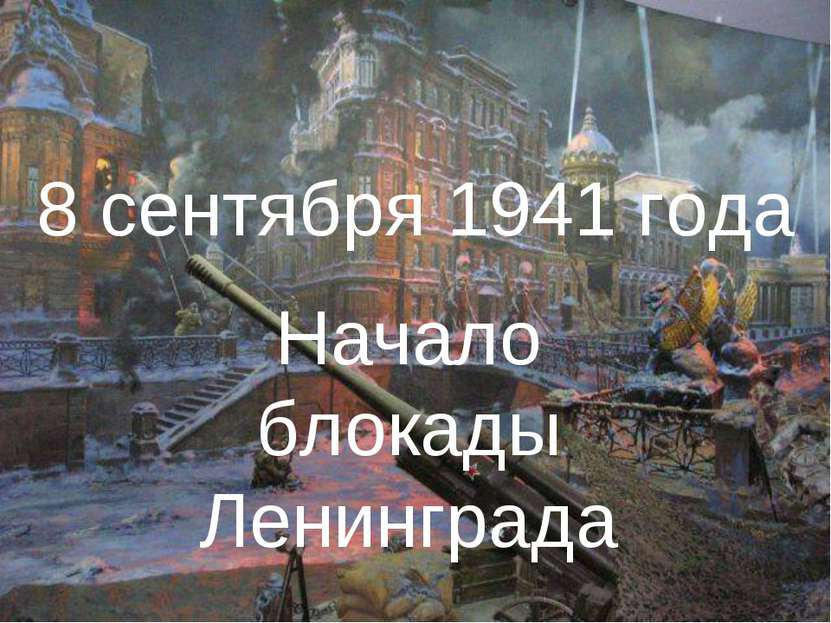 8 сентября 1941 года Начало блокады Ленинграда