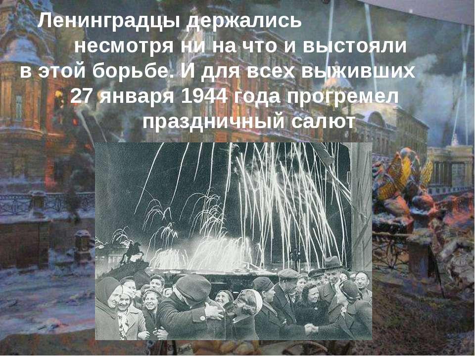 Ленинградцы держались несмотря ни на что и выстояли в этой борьбе. И для всех...