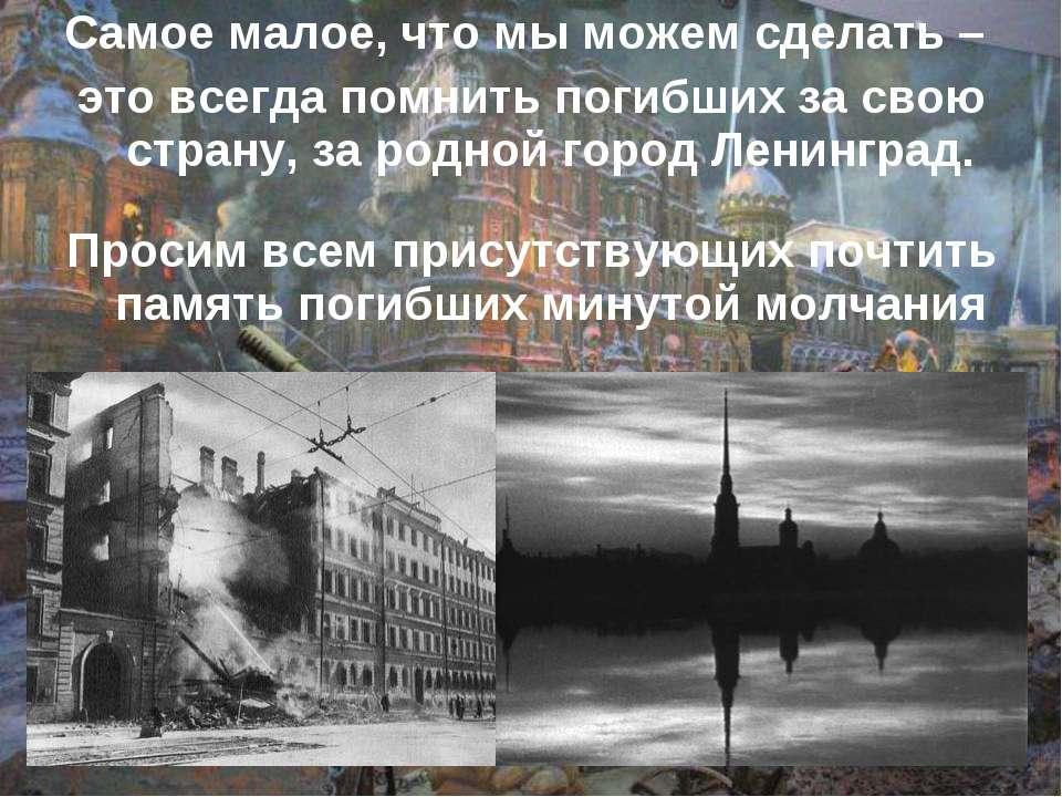 Самое малое, что мы можем сделать – это всегда помнить погибших за свою стран...