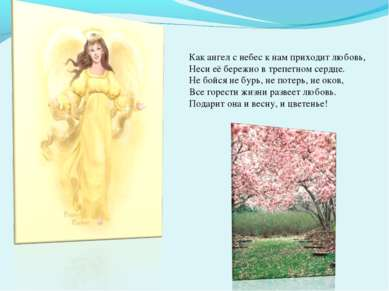 Как ангел с небес к нам приходит любовь, Неси её бережно в трепетном сердце. ...