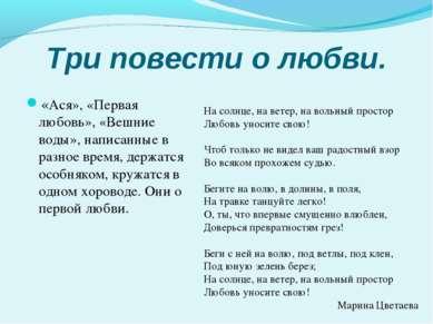 Три повести о любви. «Ася», «Первая любовь», «Вешние воды», написанные в разн...