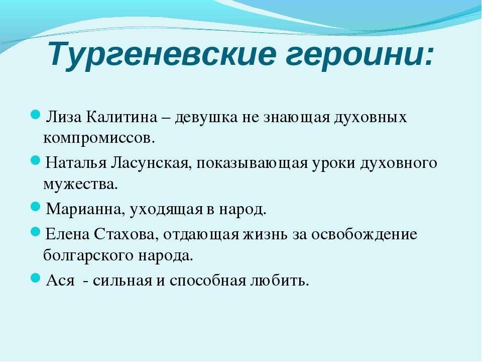 Тургеневские героини: Лиза Калитина – девушка не знающая духовных компромиссо...