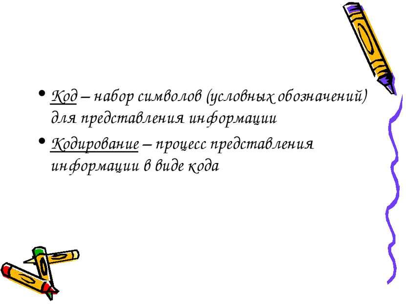 Код – набор символов (условных обозначений) для представления информации Коди...