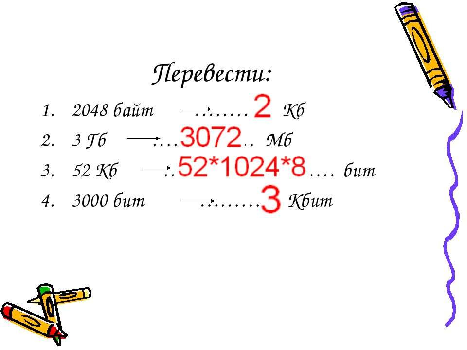 Перевести: 2048 байт ………… Кб 3 Гб …………… Мб 52 Кб ……………………. бит 3000 бит ………… ...