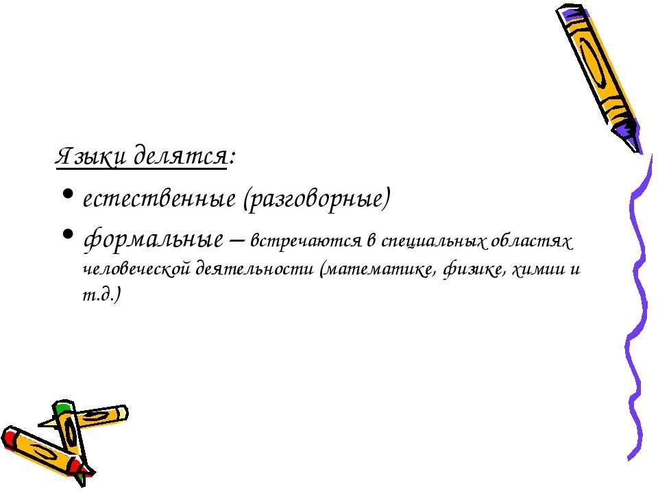 Языки делятся: естественные (разговорные) формальные – встречаются в специаль...