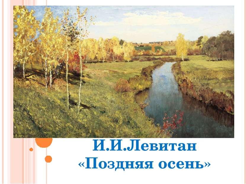 И.И.Левитан «Поздняя осень»