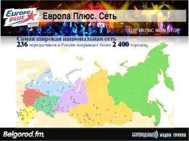 Европа Плюс. Сеть Самая широкая национальная сеть 236 передатчиков в России п...