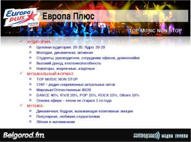 Европа Плюс АУДИТОРИЯ: Целевая аудитория: 20-35; Ядро: 20-29 Молодая, динамич...