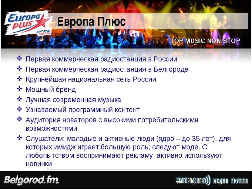 Европа Плюс Первая коммерческая радиостанция в России Первая коммерческая рад...