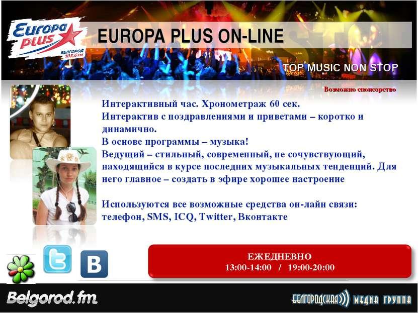 EUROPA PLUS ON-LINE Возможно спонсорство Интерактивный час. Хронометраж 60 се...