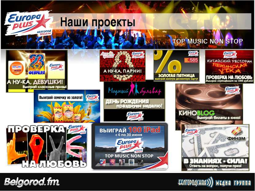 Наши проекты TOP MUSIC NON STOP