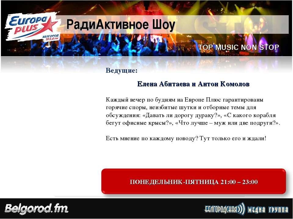 РадиАктивное Шоу Каждый вечер по будням на Европе Плюс гарантированы горячие ...