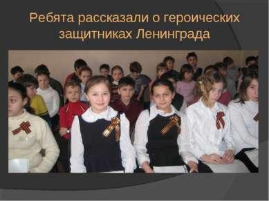 Ребята рассказали о героических защитниках Ленинграда