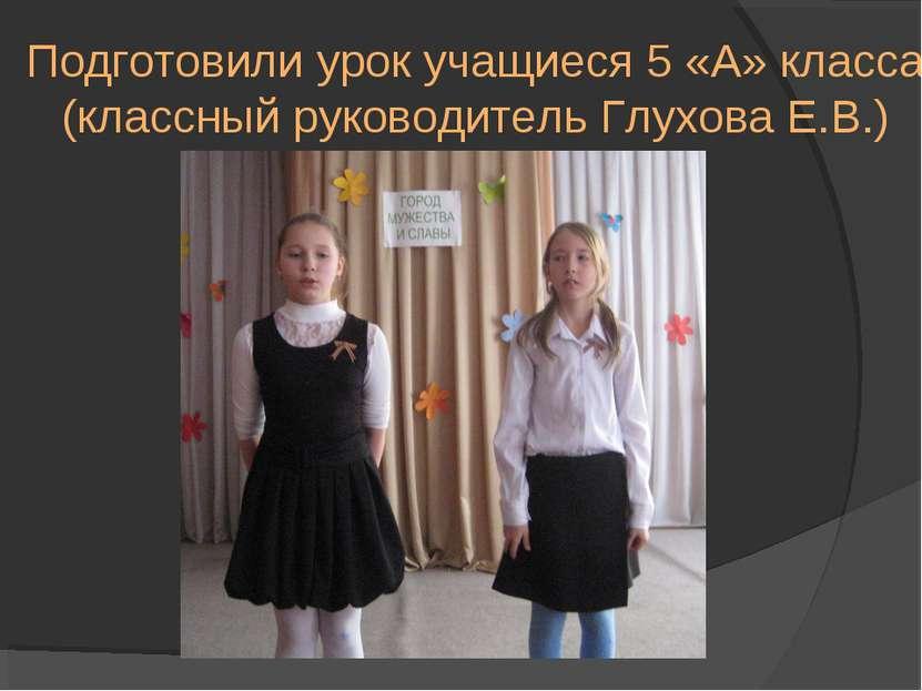 Подготовили урок учащиеся 5 «А» класса (классный руководитель Глухова Е.В.)