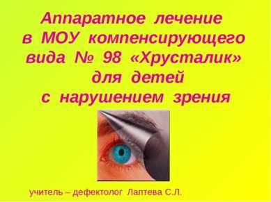 Аппаратное лечение в МОУ компенсирующего вида № 98 «Хрусталик» для детей с на...