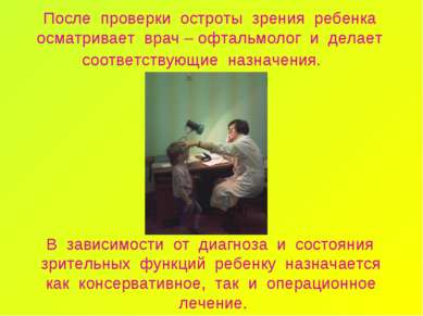 После проверки остроты зрения ребенка осматривает врач – офтальмолог и делает...