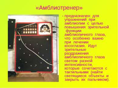 «Амблиотренер» - предназначен для упражнений при амблиопии с целью повышения ...