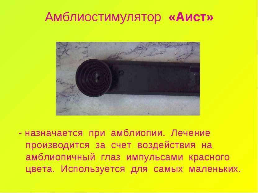 Амблиостимулятор «Аист» - назначается при амблиопии. Лечение производится за ...