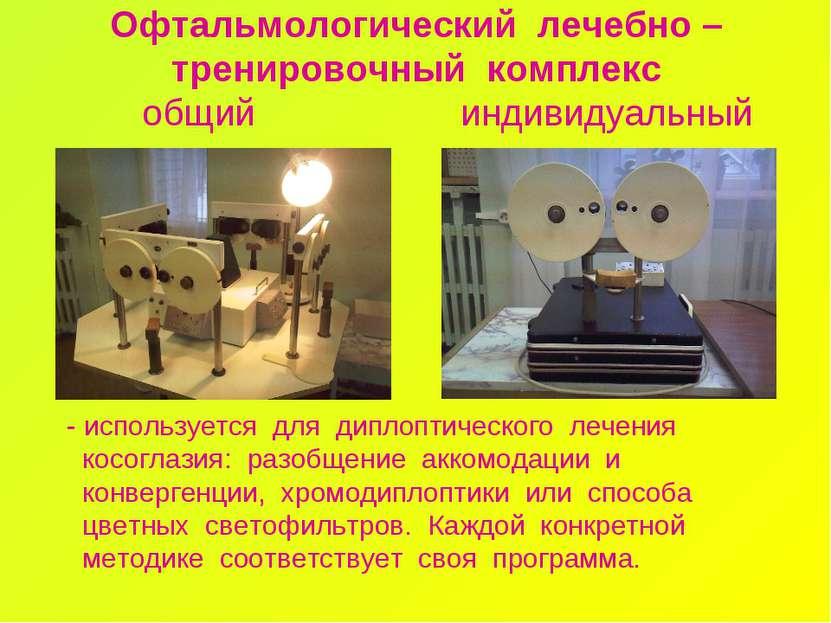 Офтальмологический лечебно – тренировочный комплекс общий индивидуальный - ис...