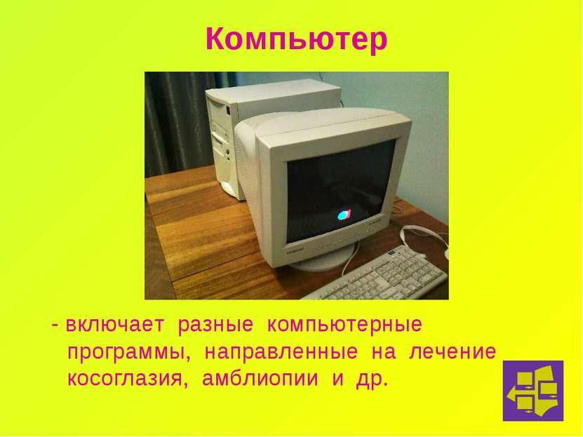 Компьютер - включает разные компьютерные программы, направленные на лечение к...