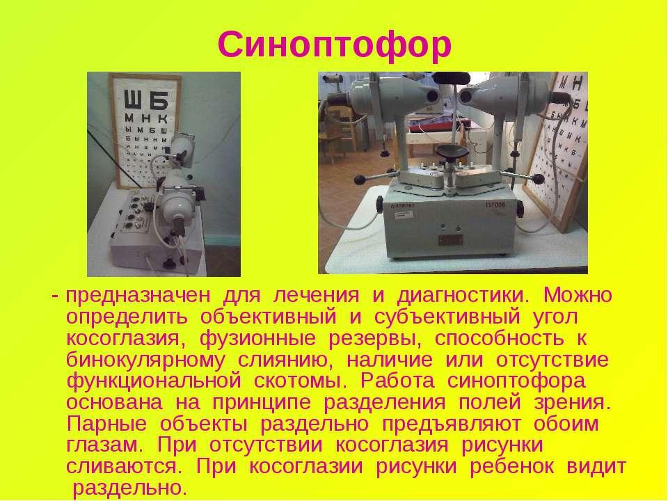 Синоптофор - предназначен для лечения и диагностики. Можно определить объекти...