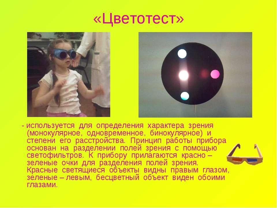 «Цветотест» - используется для определения характера зрения (монокулярное, од...