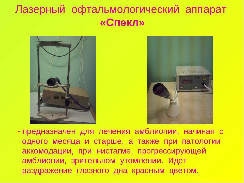 Лазерный офтальмологический аппарат «Спекл» - предназначен для лечения амблио...