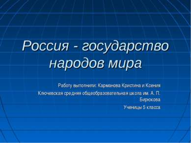 Россия - государство народов мира Работу выполнили: Карманова Кристина и Ксен...