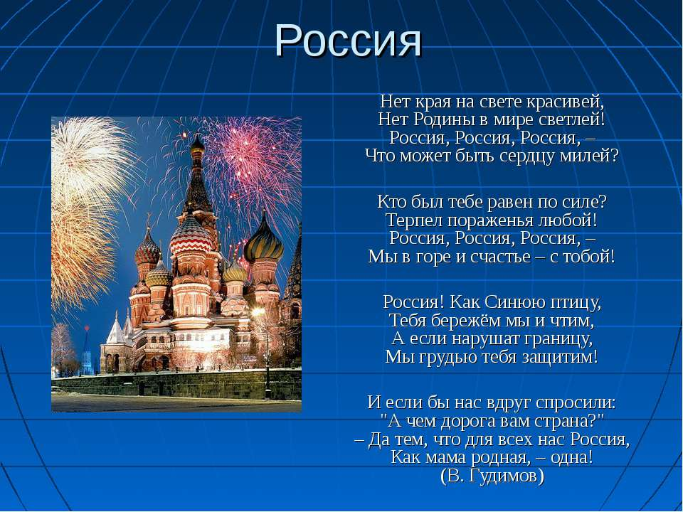 Россия Нет края на свете красивей, Нет Родины в мире светлей! Россия, Россия,...