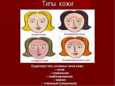 Типы кожи Существует пять основных типов кожи: – сухая – нормальная – комбини...