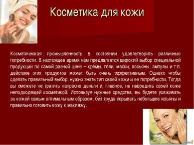Косметика для кожи Косметическая промышленность в состоянии удовлетворить раз...