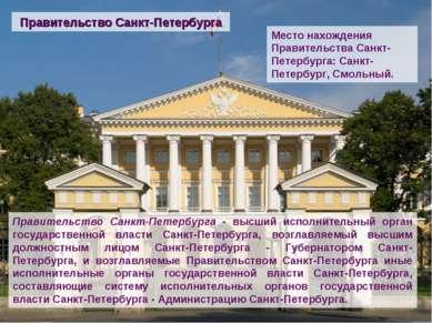 Правительство Санкт-Петербурга - высший исполнительный орган государственной ...