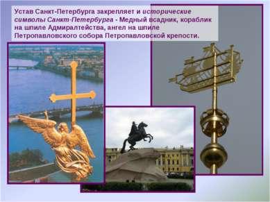 Устав Санкт-Петербурга закрепляет и исторические символы Санкт-Петербурга - М...