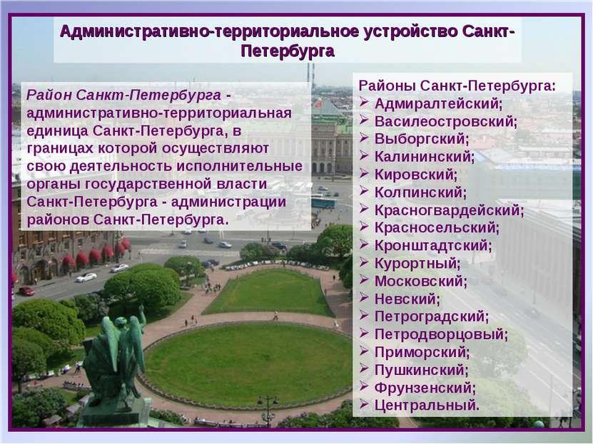 Административно-территориальное устройство Санкт-Петербурга Район Санкт-Петер...