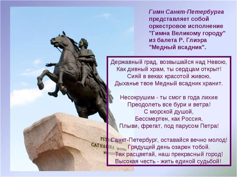 """Гимн Санкт-Петербурга представляет собой оркестровое исполнение """"Гимна Велико..."""