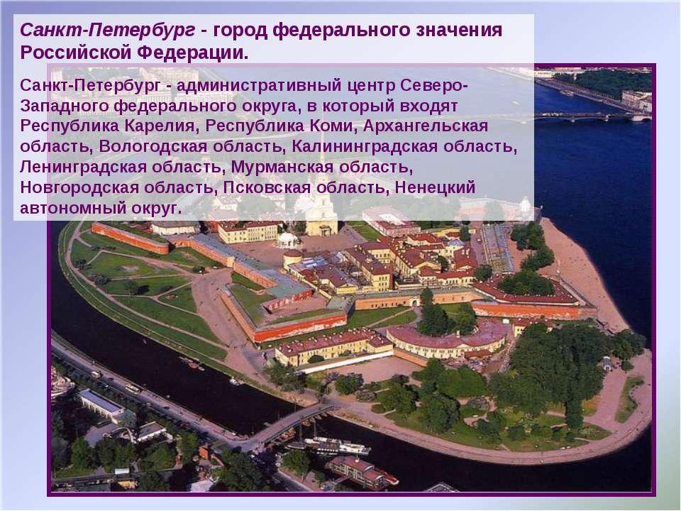 Санкт-Петербург - город федерального значения Российской Федерации. Санкт-Пет...