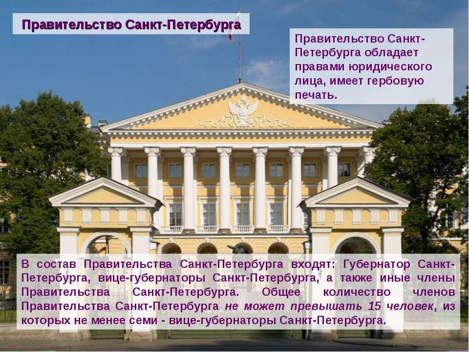 В состав Правительства Санкт-Петербурга входят: Губернатор Санкт-Петербурга, ...