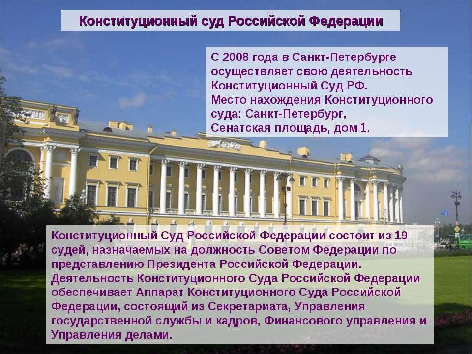 Конституционный суд Российской Федерации С 2008 года в Санкт-Петербурге осуще...