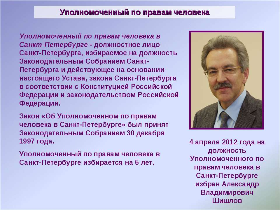 Уполномоченный по правам человека в Санкт-Петербурге - должностное лицо Санкт...