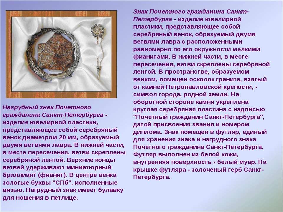 Знак Почетного гражданина Санкт-Петербурга - изделие ювелирной пластики, пред...