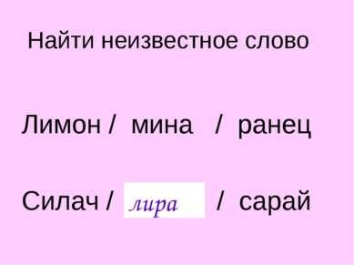 Найти неизвестное слово Лимон / мина / ранец Силач / ? / сарай лира