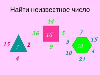 Найти неизвестное число 7 16 ? 15 2 4 36 5 14 9 7 21 10 3 4 15 10