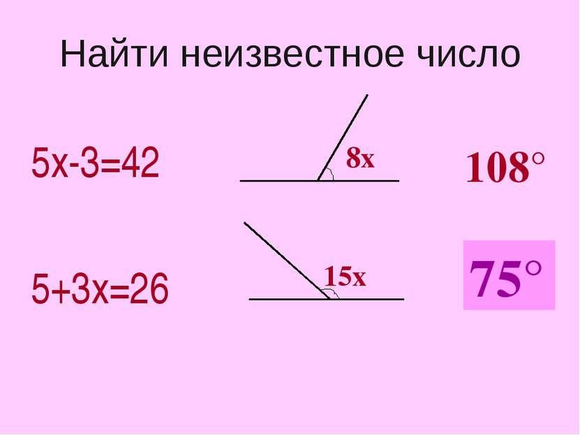 Найти неизвестное число 5х-3=42 5+3х=26 8х 15х 108° ? 75°
