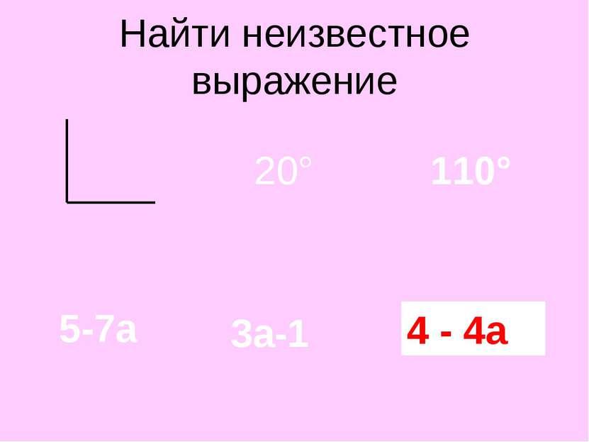 Найти неизвестное выражение 20° 110° 5-7а 3а-1 ? 4 - 4а