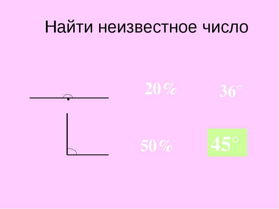 Найти неизвестное число 20% 50% 36° ? 45°