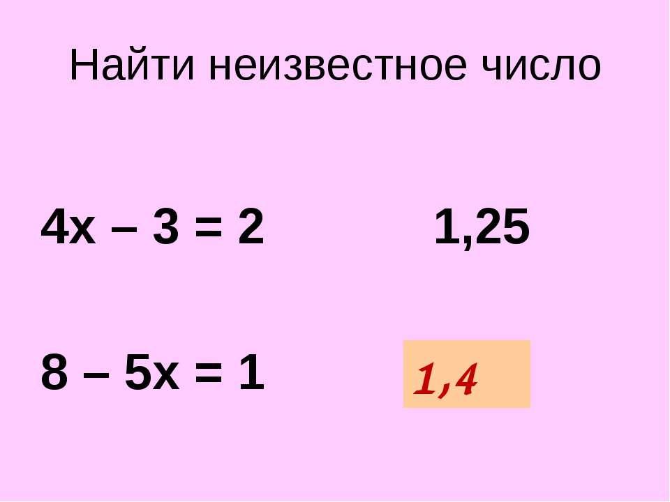 Найти неизвестное число 4х – 3 = 2 1,25 8 – 5х = 1 ? 1,4