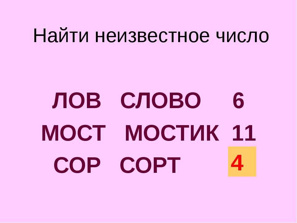 Найти неизвестное число ЛОВ СЛОВО 6 МОСТ МОСТИК 11 СОР СОРТ ? 4